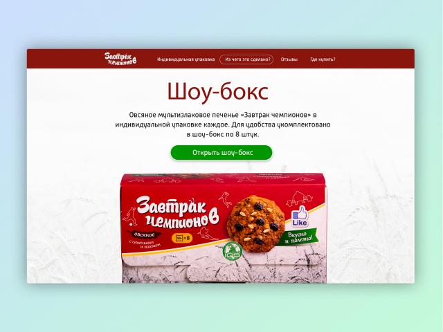 Адаптивная верстка сайта для продажи печенья