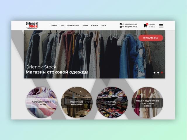 Интернет-магазин Орленок-сток Одежда