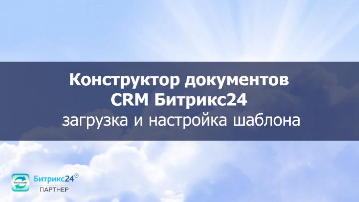 Настройка конструктора документов Битрикс24 (видео)