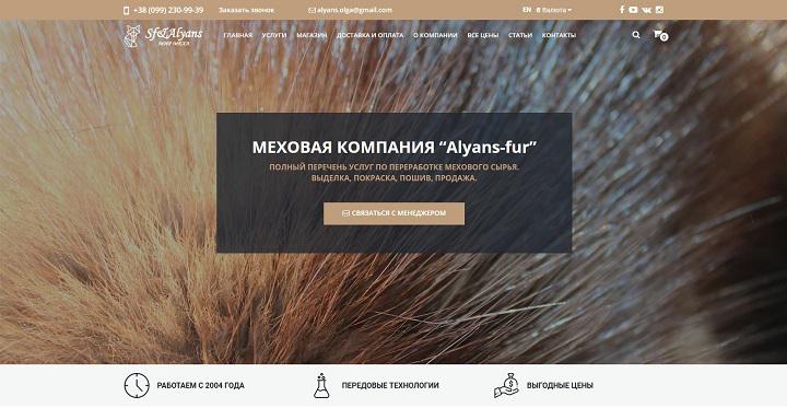 """МЕХОВАЯ КОМПАНИЯ """"Alyans-fur"""""""