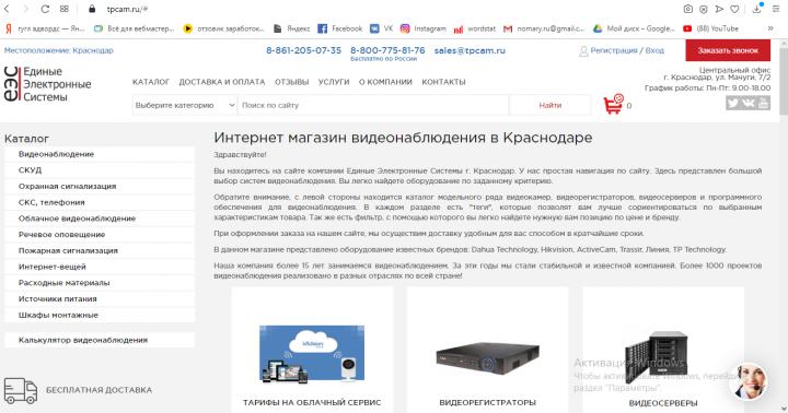 Компания «Электронные Системы»