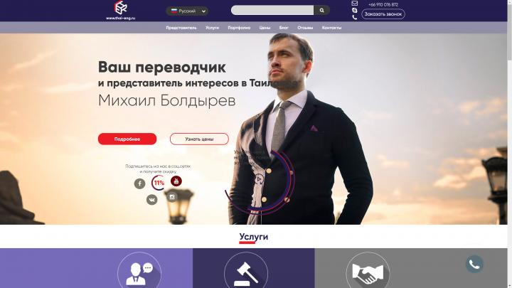 Thai-Eng.ru - Русская версия