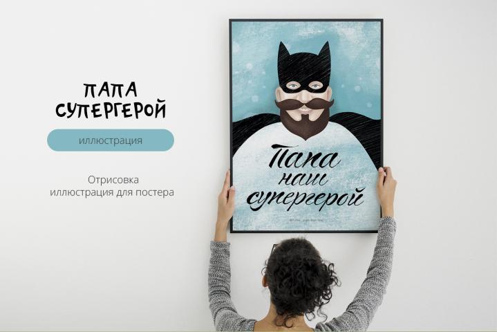 """Иллюстрация для постера """"Папа супергерой"""""""