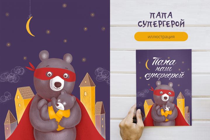 """Иллюстрация для открыток """"Папа супергерой"""""""