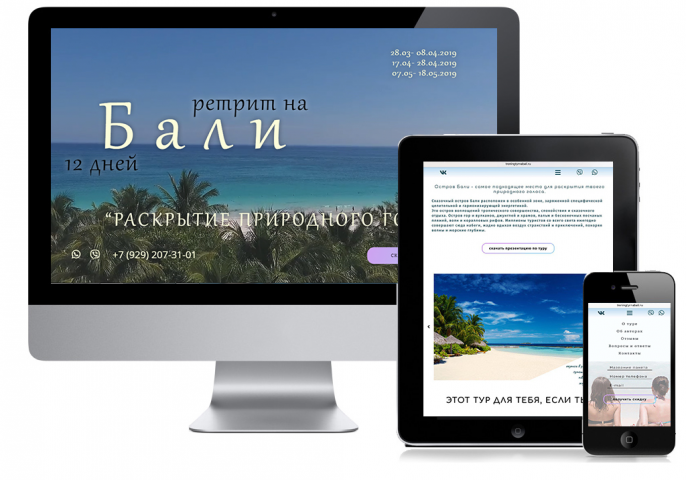 "landing page ""тур на Бали"""