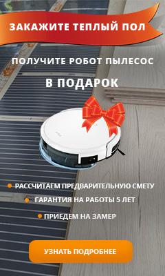 """рекламный баннер для Яндекс """"теплый пол"""""""