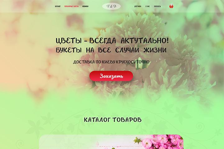 Flowers&Boutique
