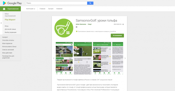 SamsonovGolf