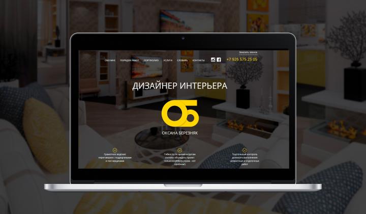 Лендинг дизайнера интерьеров Оксаны Березняк