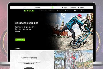 STELS – каталог велосипедов (Битрикс)