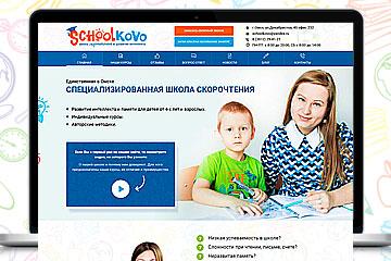 Sсhoolkovo – школа скорочтения (WordPress)
