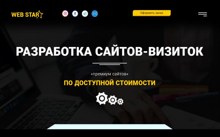 Дизайн сайта веб-студии WEBSTAR