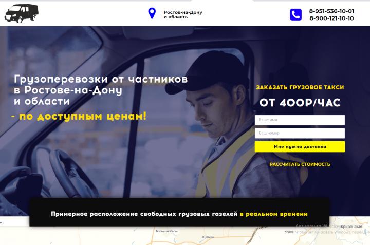 Грузоперевозки по Ростову + настройка директа