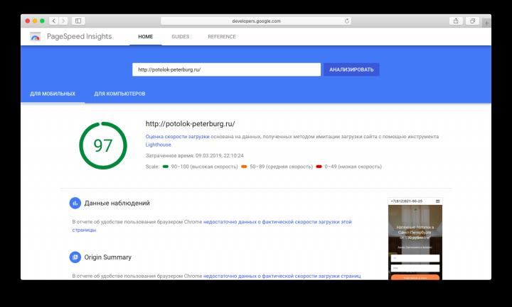 Оптимизация PageSpeed