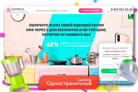 Кухни Лотос
