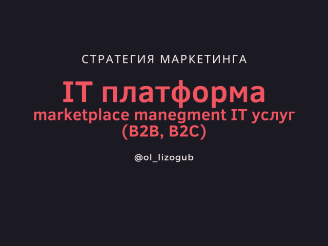Маркетинговая стратегия для IT-стартапа