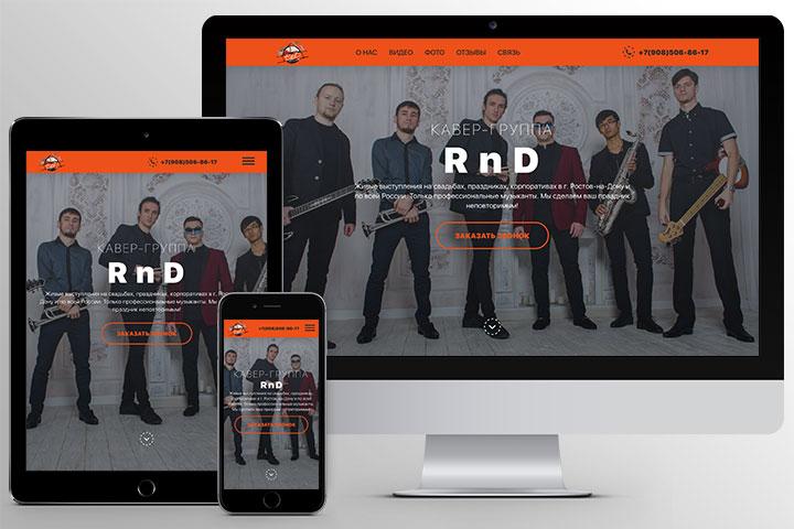 Сайт ростовской кавер-группы RnD