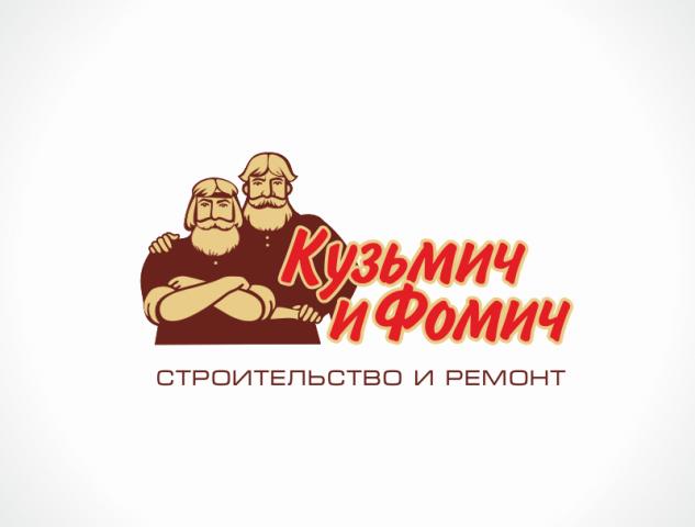 Кузьмич и Фомич