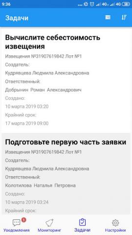 """ИАС """"Закупки"""""""