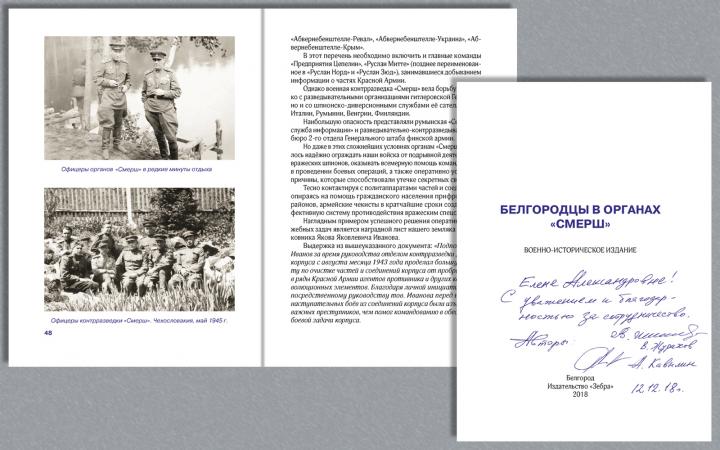 Военно-историческое издание