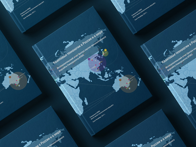 Дизайн и верстка журнала «Квантовые технологии в России и в мире