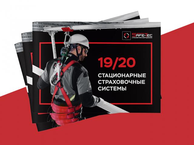 Верстка каталога «Стационарные страховочные системы»