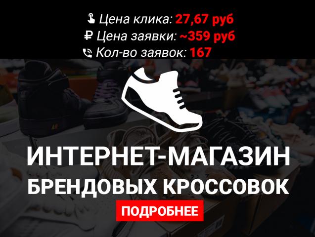 Интернет-магазин брендовых кроссовок