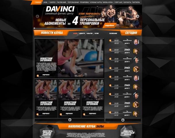 Дизайн сайта для фитнес центра
