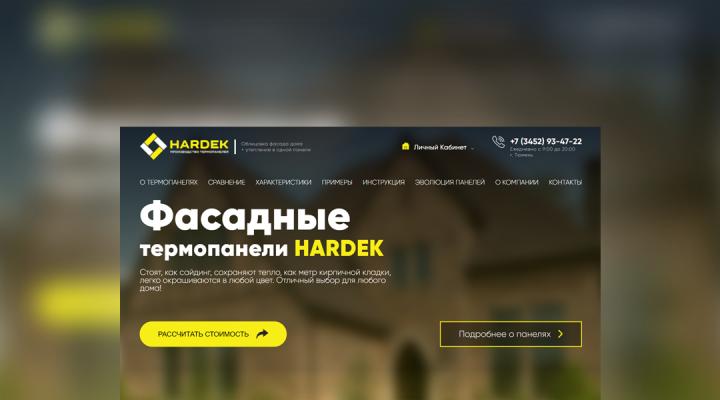 Термопанели Hardek