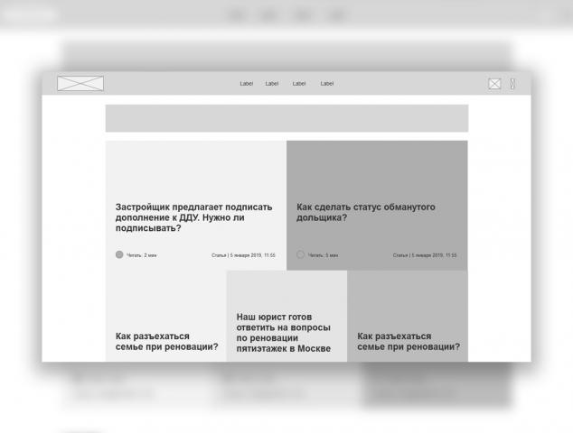 Прототипирование сайта LawDaily