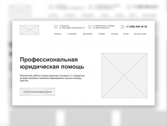 Прототипирование сайта СПЦ.