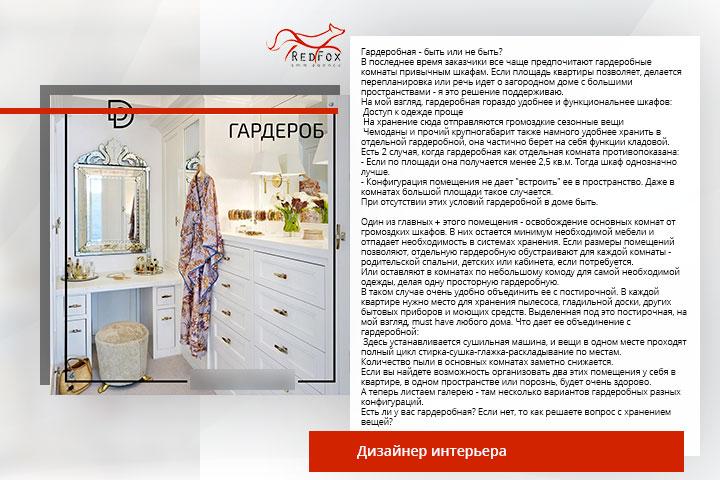 Пост для Дизайнера интерьеров ( текст + фото + дизайн)