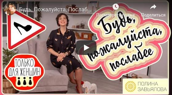 Канал Полины Завьяловой