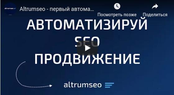 Altrumseo - сценарий и видеопродакшн