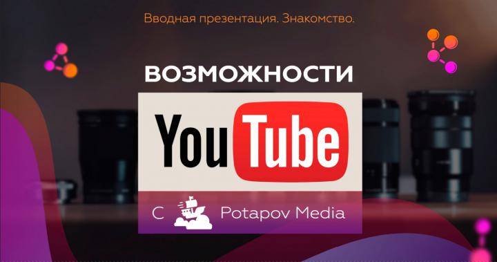 Potapov Media - Презентация о компании