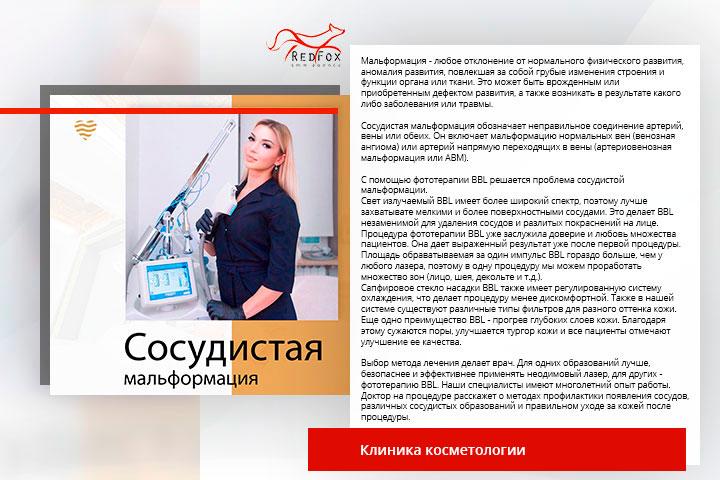 Пост для клиники косметологии ( фото + текст + дизайн)