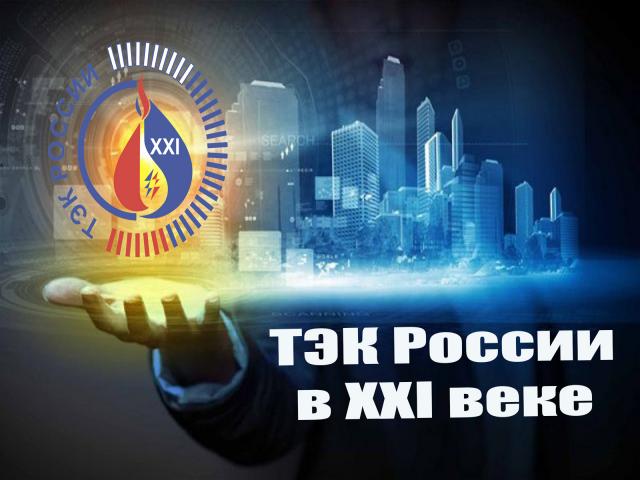 Форум ТЭК России в ХХI ВЕКЕ