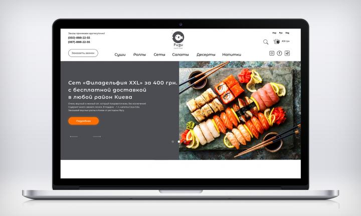 """Дизайн сайта и логотип для суши-бара """"Фугу"""""""