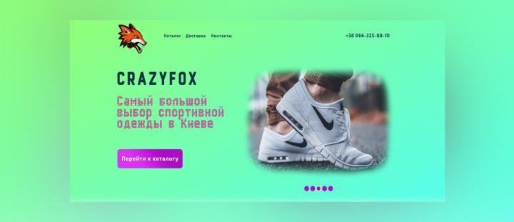 CrazyFox - лучший магазин спортивной одежды в Киеве