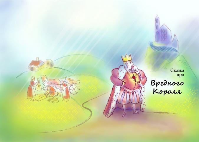 сказка Про Вредного Короля