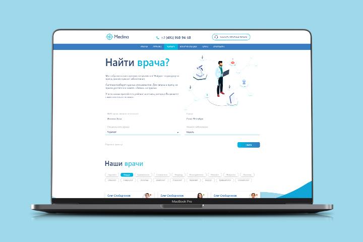 Сервис медицинских онлайн-консультаций