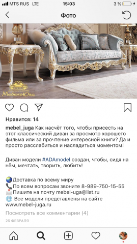 Магазин элитной мебели