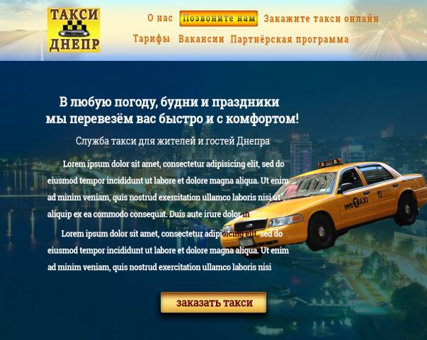 """Дизайн сайта """"Днепр такси"""""""