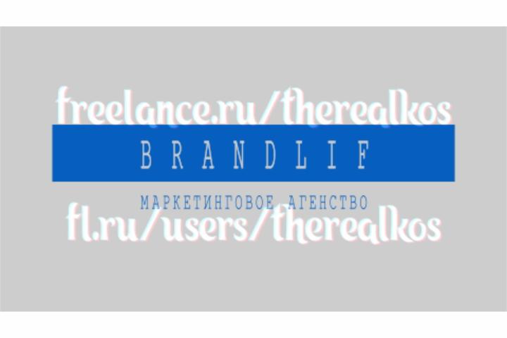 Тестовый рекламный ролик для Brandlif