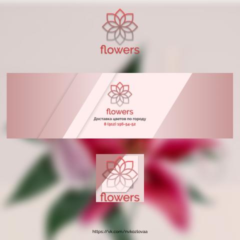 Группа доставки цветов flowers