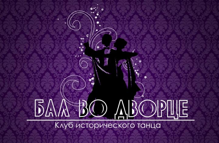 Логотип студии танцев