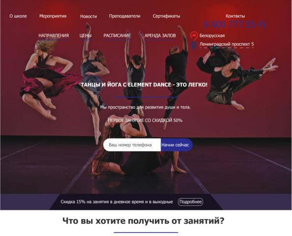 Сайт Школы танцев Element Dance
