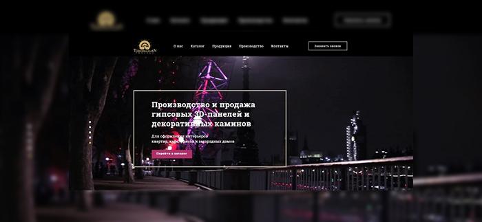 Посадка на Wordpress сайта по продаже гипсовых 3D-панелей