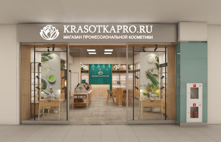 """Магизин профессиональной косметики """"KrasotkaPRO"""""""