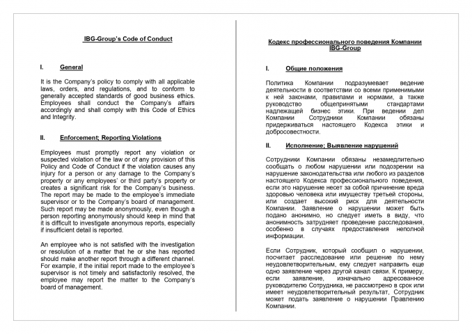 IBG Group's Code of Conduct RUS